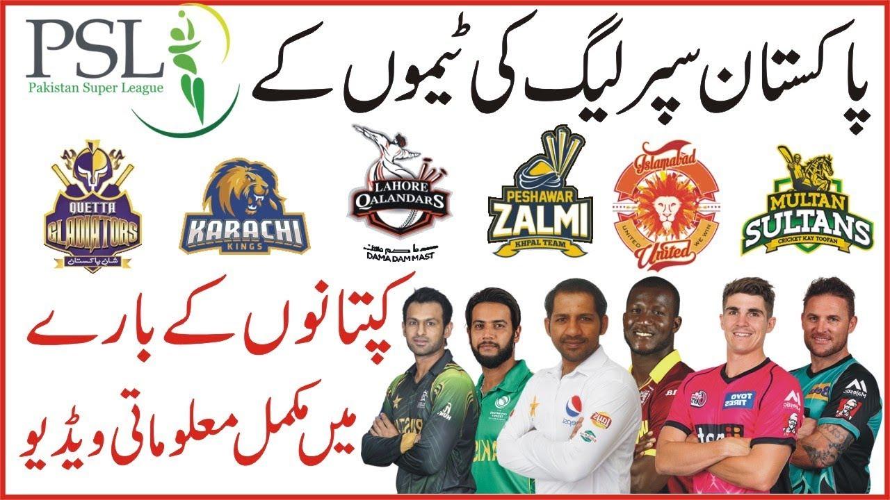 Pakistan Super League 2018 Captain Squad of All Teams ...