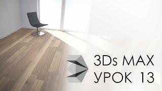 Vray, Как применять текстуры, паркет и другие. 3ds max