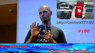 #gem4me | Александр Шатров | Встреча с разработчиками.|Синезис |Synesis |   Минск  июль 2016 #100