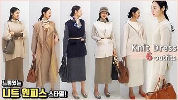 [유스스] Knit dress spring outfits/ 2월부터 봄까지 쭉 입는 느낌있는 니트 원피스 코디법 6가지/ 일주일 코디/#오피스룩 #하객룩 #lookbook