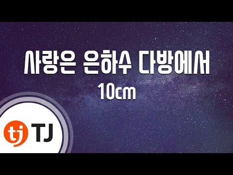 [TJ노래방] 사랑은 은하수 다방에서 - 10cm (Love in the Milky Way Café) / TJ Karaoke