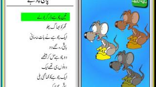 Paanch Choohay (Urdu Poem for Kids) - پانچ چوہے
