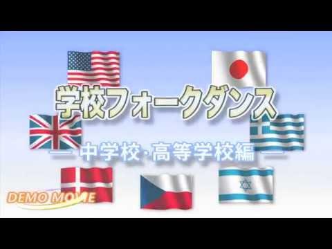 学校フォークダンスDVD ~中学校高等学校編~(日本フォークダンス連盟)