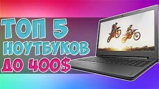 видео ТОП 5 лучших ноутбуков для работы 2016 года