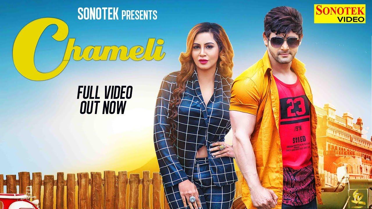VIJAY VARMA : Chameli : Arshi Khan : Rahul Puthi, Renuka Panwar | New Haryanvi Songs Haryanavi #1
