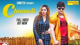 VIJAY VARMA : Chameli : Arshi Khan : Rahul Puthi, Renuka Panwar | New Haryanvi Songs Haryanavi