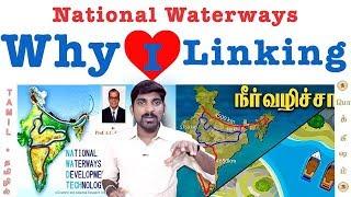 நீர்வழிச்சாலை: ஏன் ஆதரிக்கிறேன்   A C Kamaraj   National Waterways   Tamil   Pokkisham   Vicky  TP