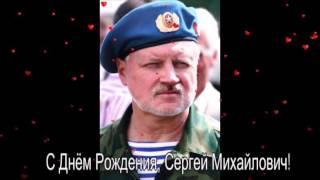 14 февраля   День Рождения Сергея Михайловича Миронова