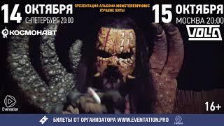 Lordi / Invitation 2017