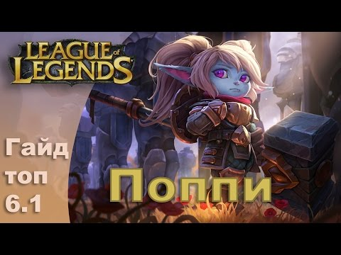 видео: league of legends — Гайд по герою Поппи (топ 6 сезон)