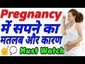 Pregnancy में सपने का मतलब और कारण जान ले | Dreams During Pregnancy In Hindi | Pregnant Me Sapne Ana