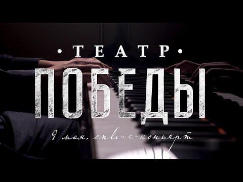 Онлайн-трансляция концерта «Театр Победы» | НОВАТ