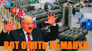 ЛУКАШЕНКО ОПЯТЬ ОБМАНУЛ РОССИЮ - заявление Кремля