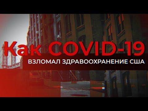 COVID-19 взломал систему здравоохранения США. Русский врач в Бруклине/ЭПИДЕМИЯ с Антоном Красовским