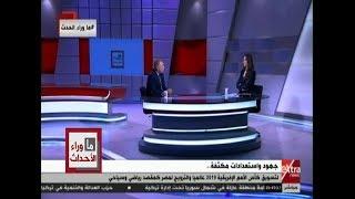 ما وراء الحدث  استعدادات مصر لاستقبال كأس الأمم الإفريقية 2019 (حلقة كاملة)