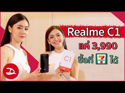 เปิดราคา Realme C1 จอใหญ่ แบตอึด ราคาย่อมเยาว์ ขายวันที่ 6 ธันวานี้ | Droidsans - วันที่ 04 Dec 2018