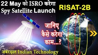 Working of ISRO Risat 2b | Animation के साथ | Risat 2b Launch | ISRO News in Hindi | ISRO News