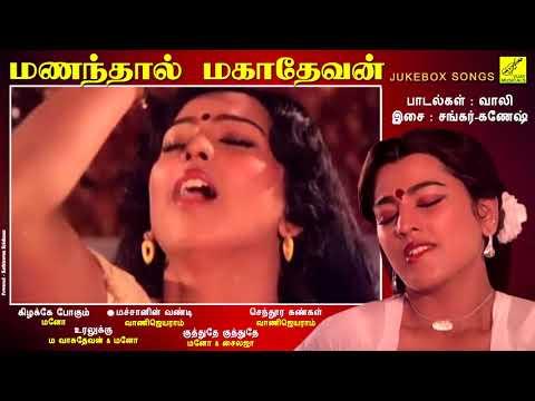 மணந்தால் மகாதேவன் || MANANDHAL MAHADEVAN - JUKEBOX || SV SEKAR, PALLAVI || VIJAY MUSICALS