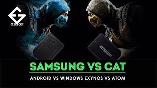 Защищенные ПЛАНШЕТЫ Samsung Galaxy Tab Active 2 и Cat T20