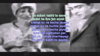 Woh Subah Kabhi To Aayegi karaoke instrumental complete