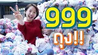 999-ถุง