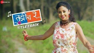 Tujhich Re Title Track | Priyanka Yadav & Akshay Kambli | Savaniee Ravindrra & Vivek Naik