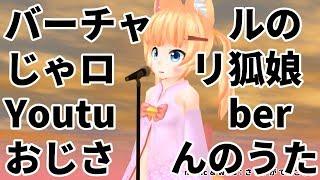 バーチャルのじゃロリ狐娘Youtuberおじさんのうた (ショート版)【025】