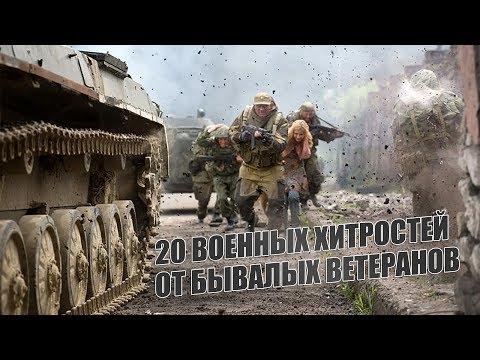 20 военных хитростей