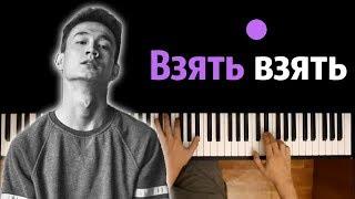 Cali - Взять взять  ● караоке | PIANO_KARAOKE ● ᴴᴰ + НОТЫ & MIDI