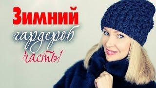 УтепляйсяПОКУПКИ на зимуАксессуары,шапки,верхняя одеждаТатьяна Рева