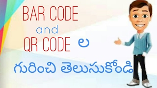 how QR code and barcode works in telugu