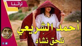 gasba ahmed chri3i nal7eg nachad قصبة أحمد الشريعي نلحق نشّاد