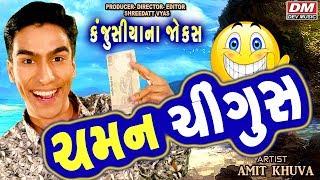 Amit khuva New Comedy Video || ચમન ચીંગુસ || Latest Gujarati Jokes