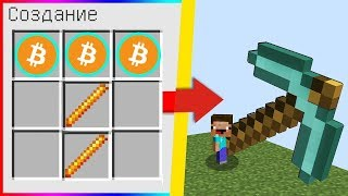 КРИПТОГОРОД! КИРКА БОГА МАЙНИНГА В МАЙНКРАФТЕ! Minecraft