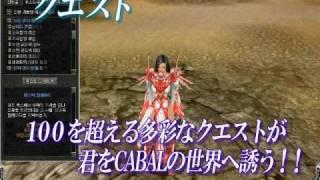 CABAL onlne - カバルオンライン - ゲーム紹介動画