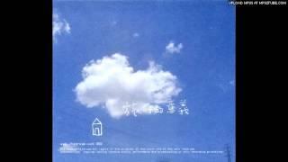 陳綺貞 - 旅行的意義 (吉他彈奏版)