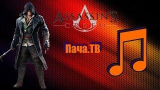 Саундтрек из Assassin'S Creed Syndicate