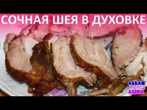 Как приготовить говяжью шею в духовке