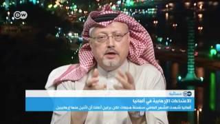 جمال خاشقجي: الفوضى في الشرق الأوسط هي سبب انتشار الإرهاب