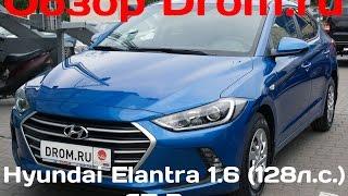 Новый Hyundai Elantra 2016 1.6 128 л. с. AT Base видеообзор