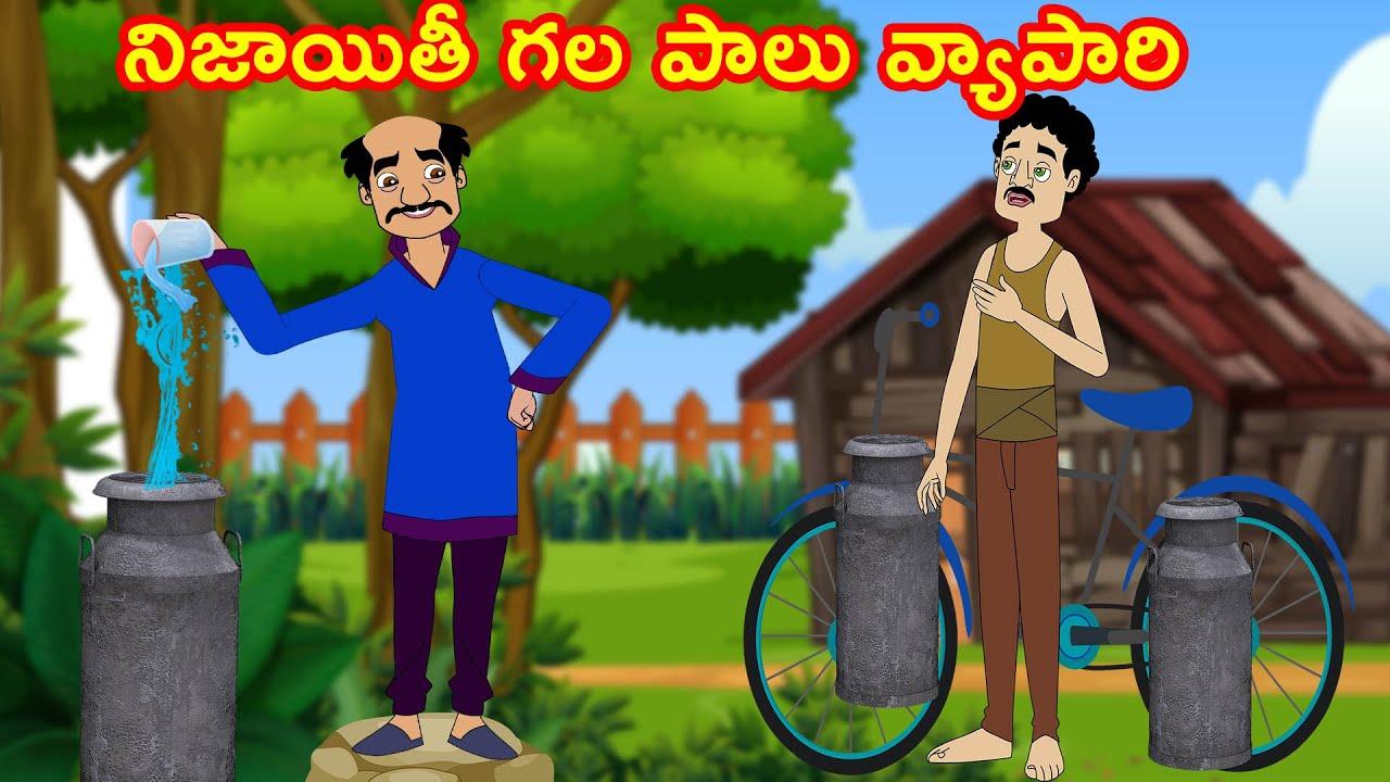 Download నిజాయితీ గల పాలు వ్యాపారి | Telugu Fairy Tales | Neethi Kathalu | Telugu Stories