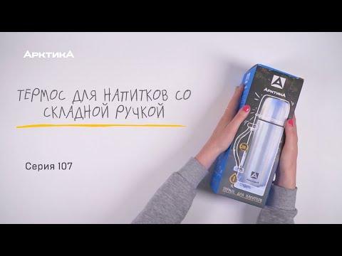Термос АРКТИКА, серия 107 с ручкой