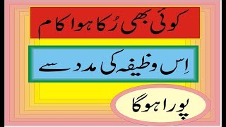 Wazifa for success in all problems | Best Urdu Wazifa for Success In All Matters