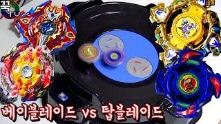 옛날팽이 vs 베이블레이드! 충격적인결말!! 꿀잼ㅋㅋ  [ 꾹TV ]