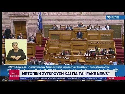 ΣΚΑΪ Ειδήσεις | Σύγκρουση κορυφής στη Βουλή σε προεκλογικό κλίμα | 11/12/2018