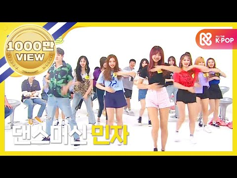 (Weekly Idol EP.319) PLADIS Random Play dance no.1 [플레디스 랜덤플레이댄스1]