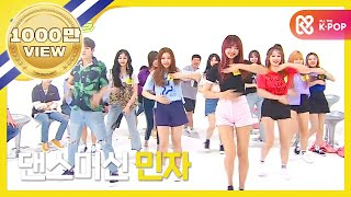 (Weekly Idol EP.319) PLADIS Random Play dance no.1 [플레디스 랜덤플레이댄스1] thumbnail