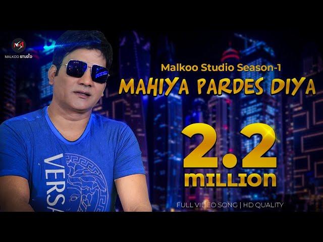 Mahiya Pardes Diya | Malkoo | Latest Punjabi Song 2018