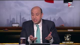 عمرو أديب يوجه رسالة إلى قطر وقناة الجزيرة (فيديو)   المصري اليوم