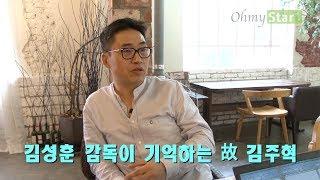 영화 '창궐' 김성훈 감독이 기억하는 故 김주혁